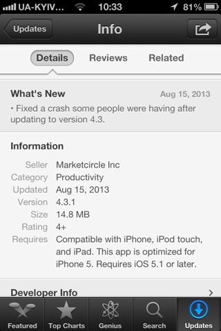 Daylite 4.3.1 для iOS